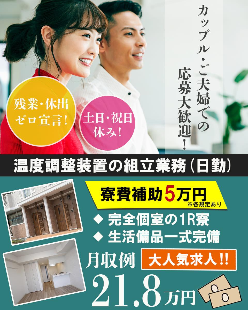 Fukushimayamaturimachi main1