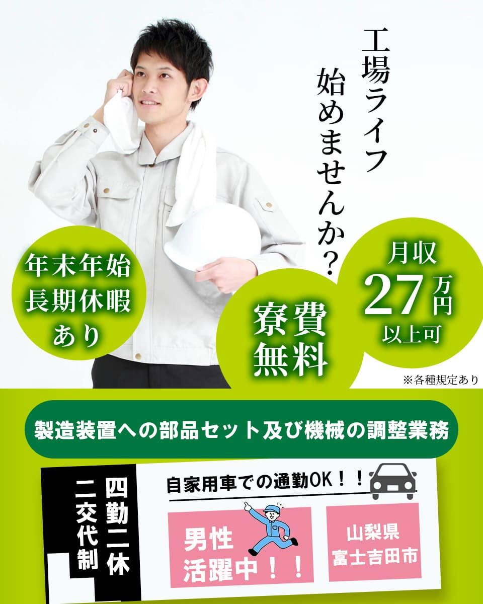 Hujiyoshidashi main5