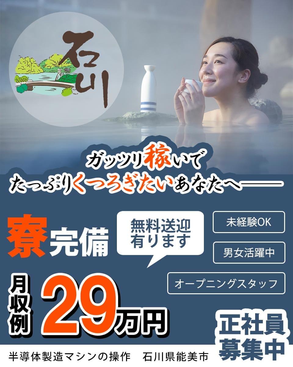 Ishikawakennomimishi6434 main10
