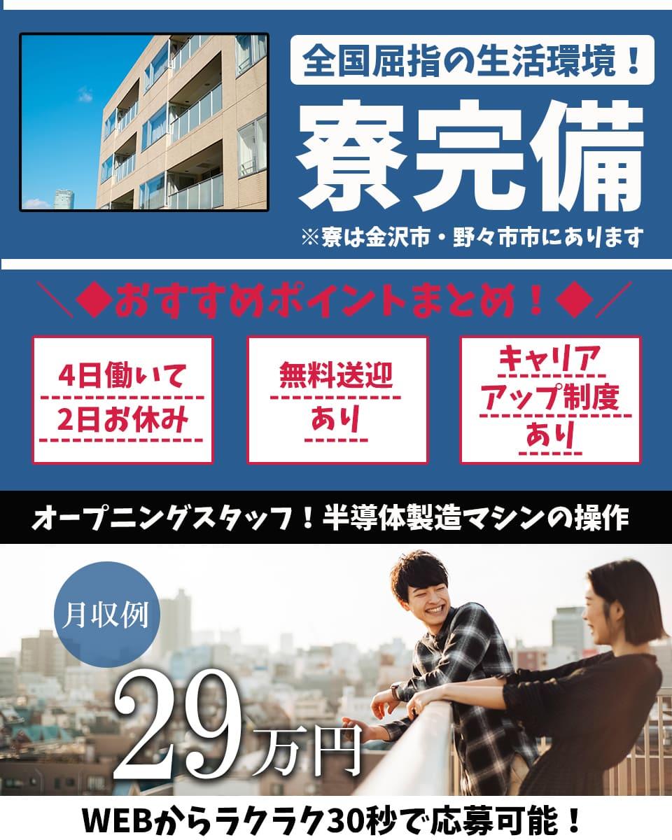 Ishikawakennomimishi6434 main6