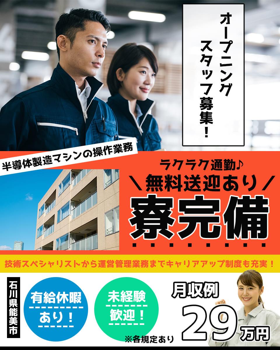Ishikawakennomimishi6434 main7