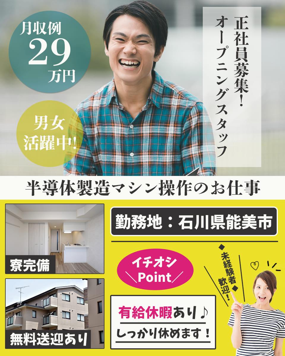 Ishikawakennomishi main1