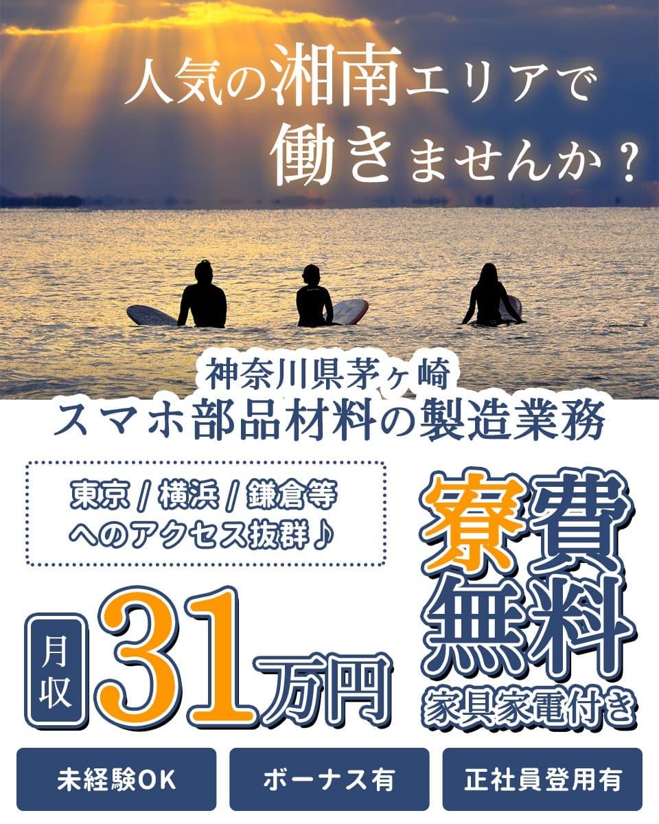 Kanagawachigasaki8741 main3