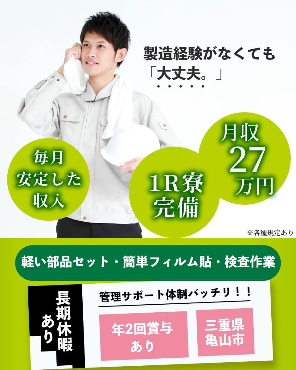 Miekenkameyamashi main3