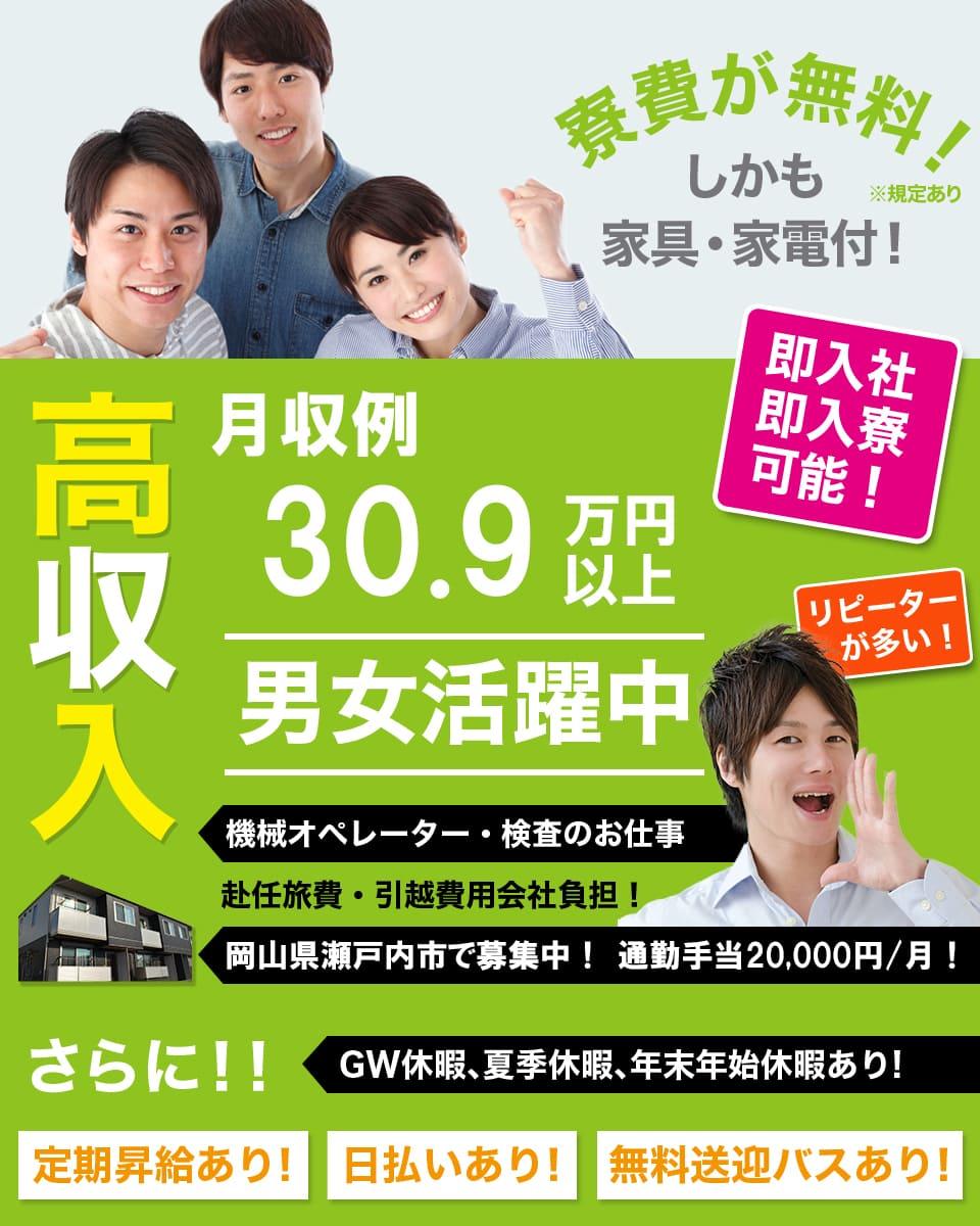 Setouchishi719 main2