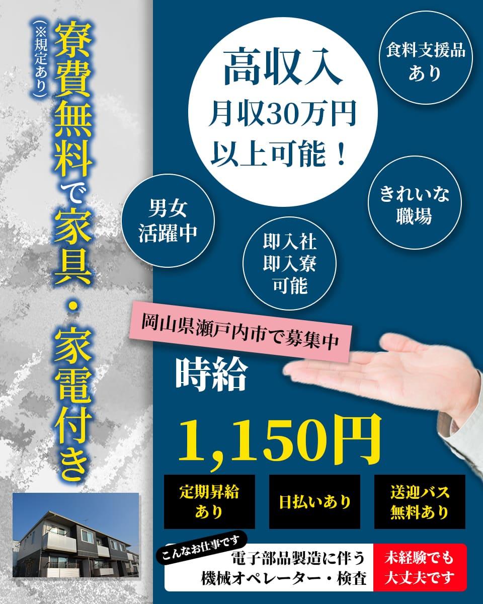 Setouchishi719 main3