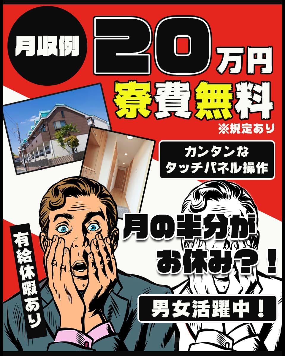 Toyamakentonamishi main3