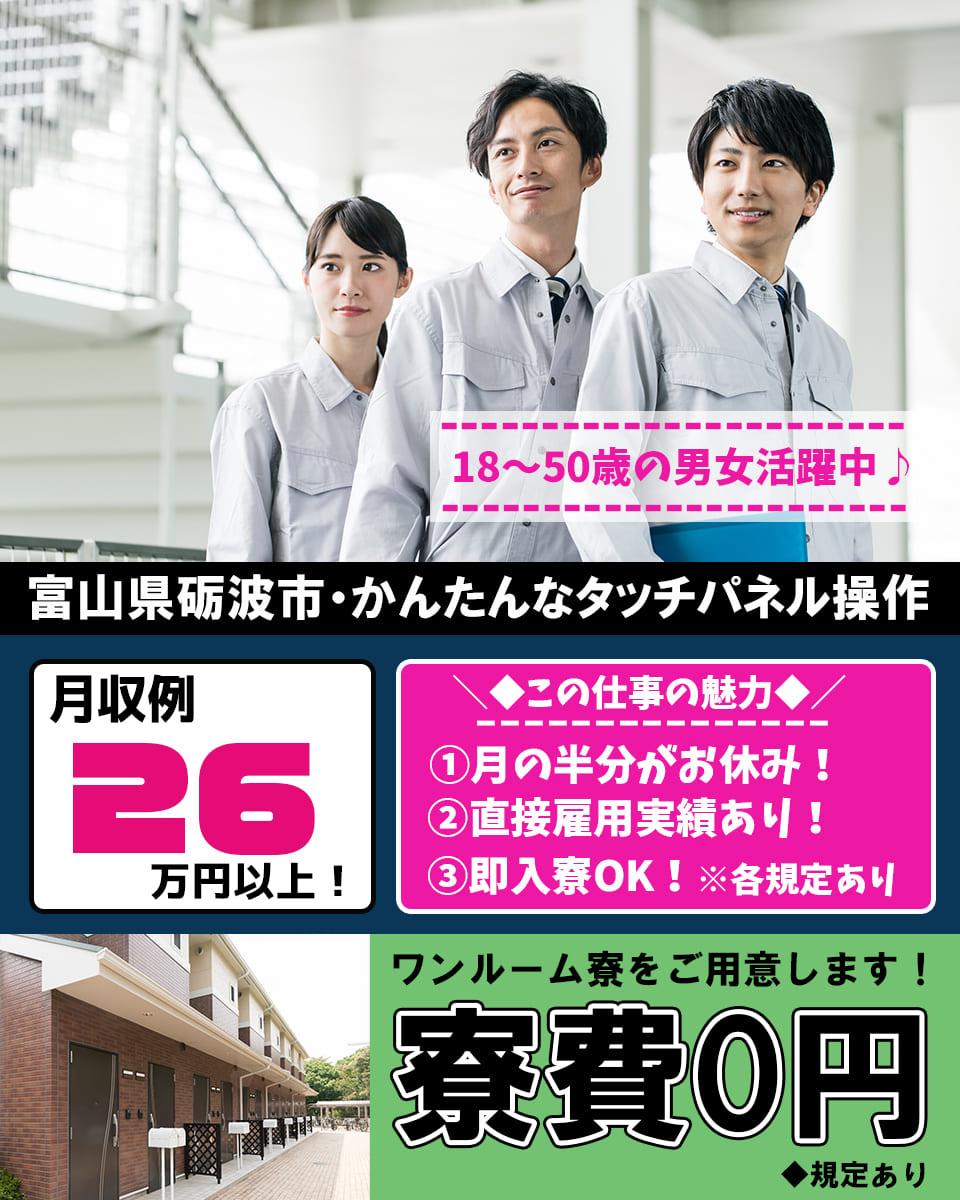 Toyamakentonamishi3844 main3