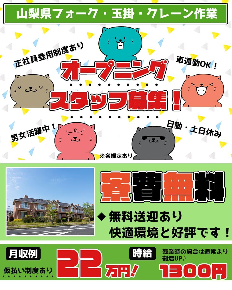 Yamanashikenoshinomura9223 main4